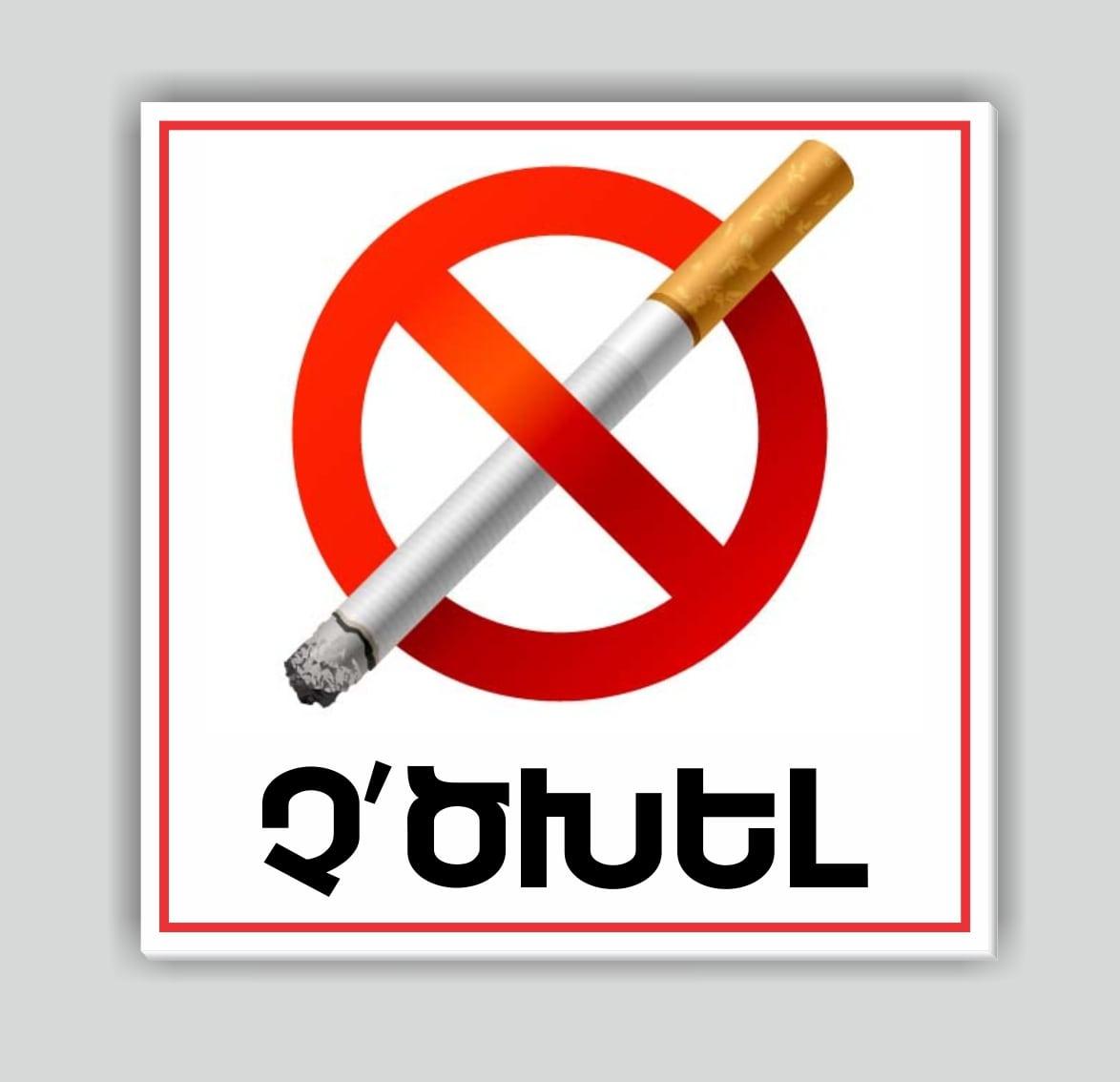 Табличка табачные изделия купить табак для кальяна альфакер оптом в москве
